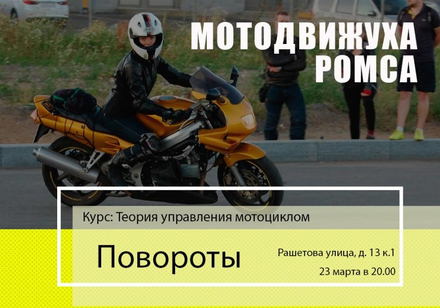 Восстановление нормальной управляемости мотоцикла