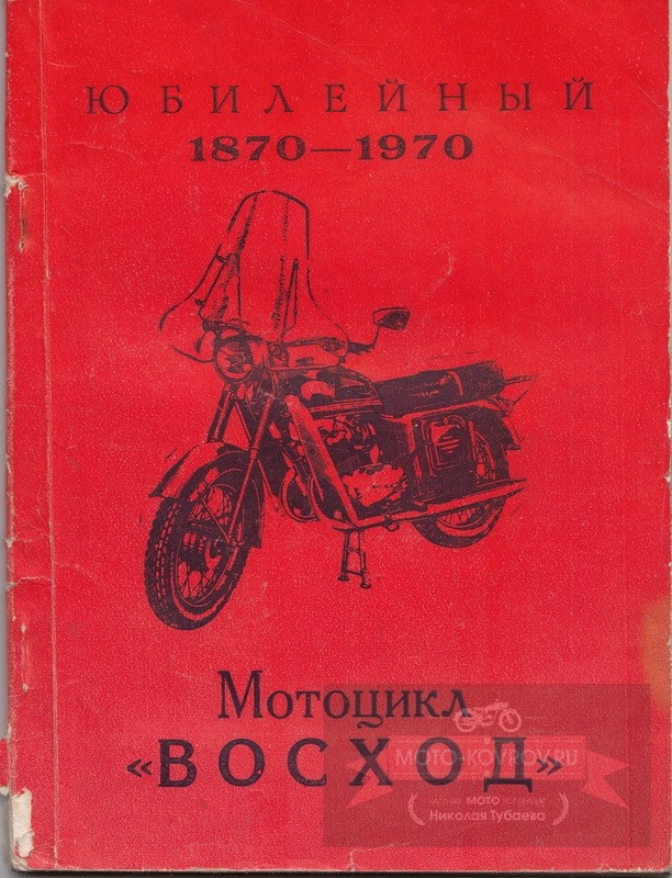 Мотоциклы Восход и по сей день останутся в сердцах советских мотогонщиков