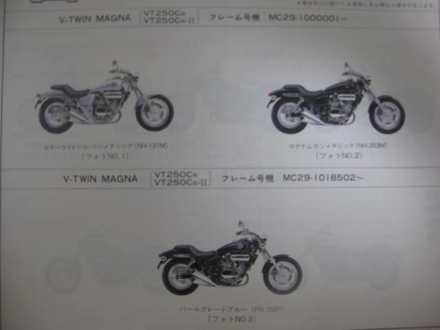 Мануалы и документация для Honda Magna 250 (VT250C)