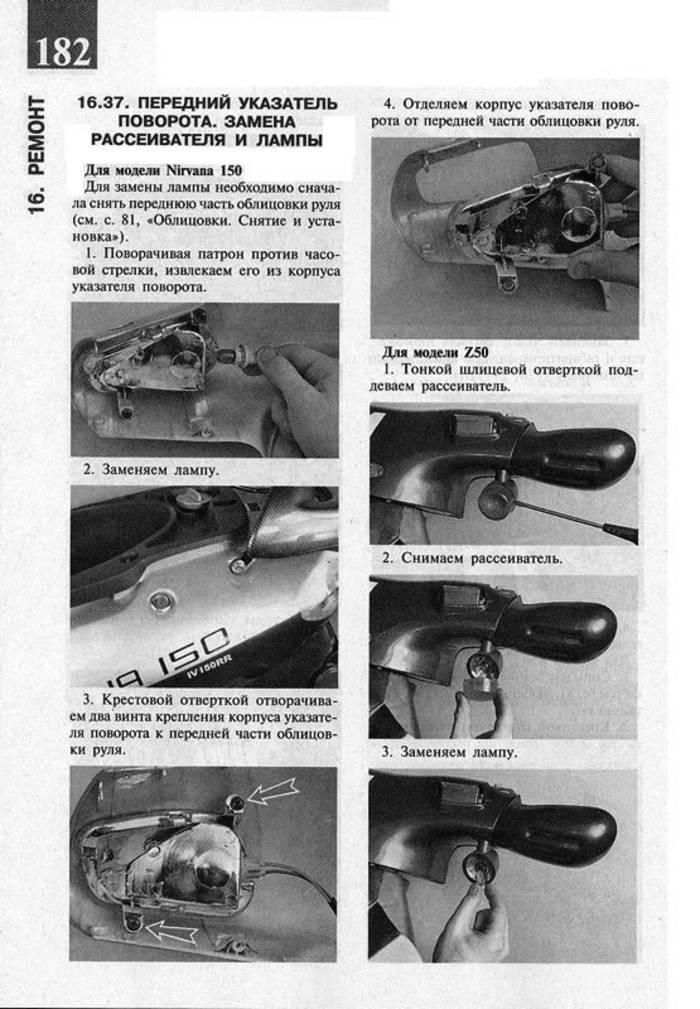 Вопросы по ремонту и обслуживанию скутера, часть 1