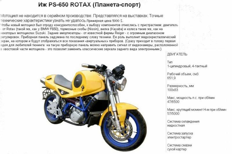 Мотоцикл Иж Планета 5: сделано в СССР