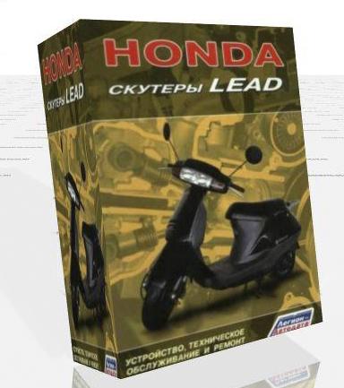 Honda Lead 90 – все данные для ремонта и обслуживания