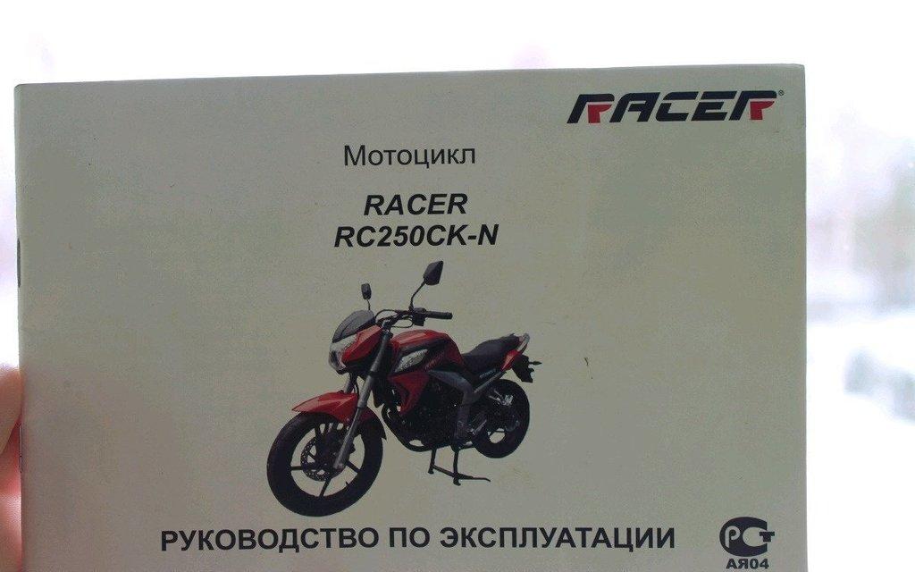 Racer Fighter 250: современный снаружи, архаичный внутри.