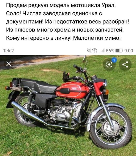Урал Соло: в стиле ретро