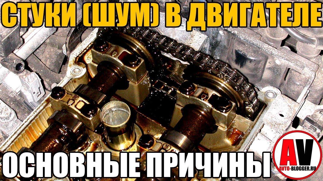 Посторонний шум при работе двигателя