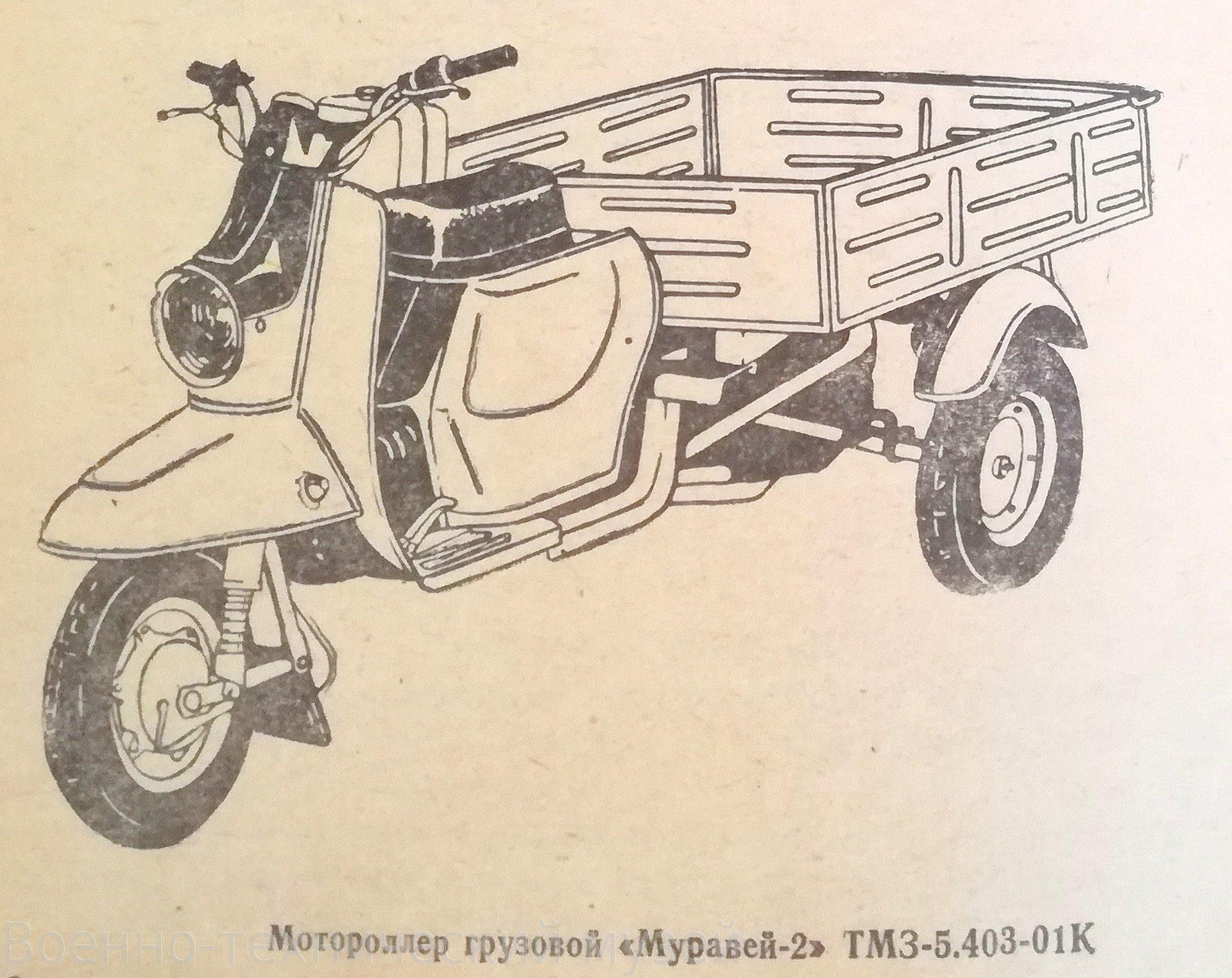 Мотороллер Муравей – Крепкий Работяга