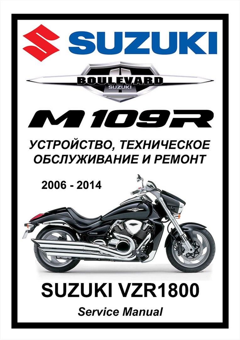 Мануалы и документация для серии Suzuki Intruder 1800 (VLR, VZR, C1800R, M1800R, C109R, M109R)