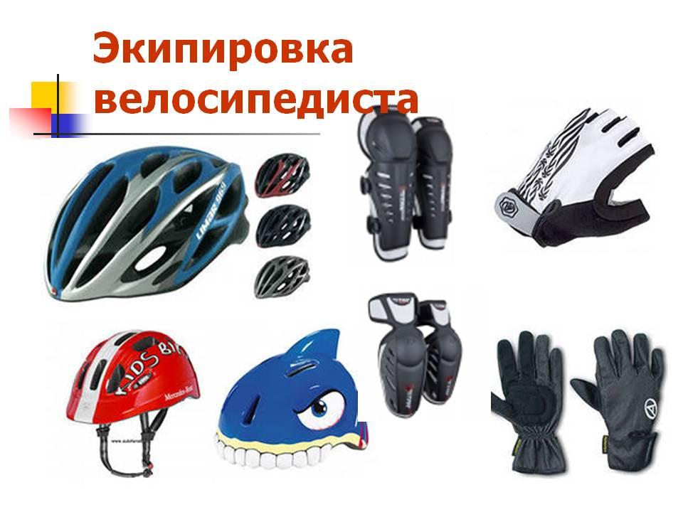 Экипировка для квадроцикла ее виды и популярные производители