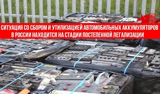 Отработанные мотоциклетные (автомобильные) аккумуляторы и их утилизация
