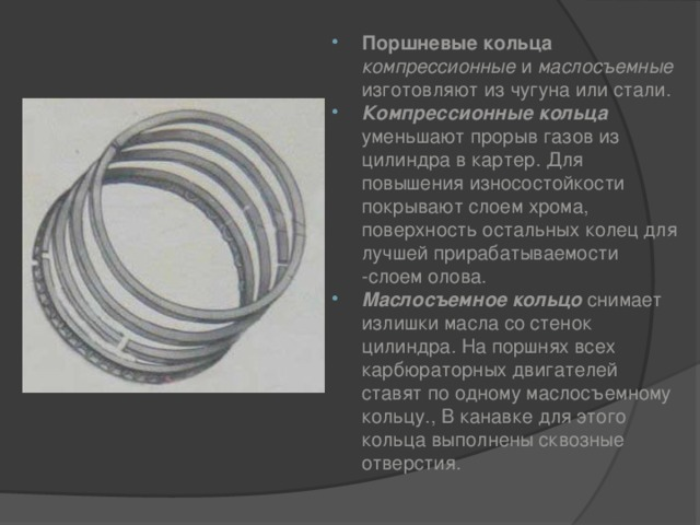 Все о поршневых кольцах. Часть 2 – материалы изготовления.