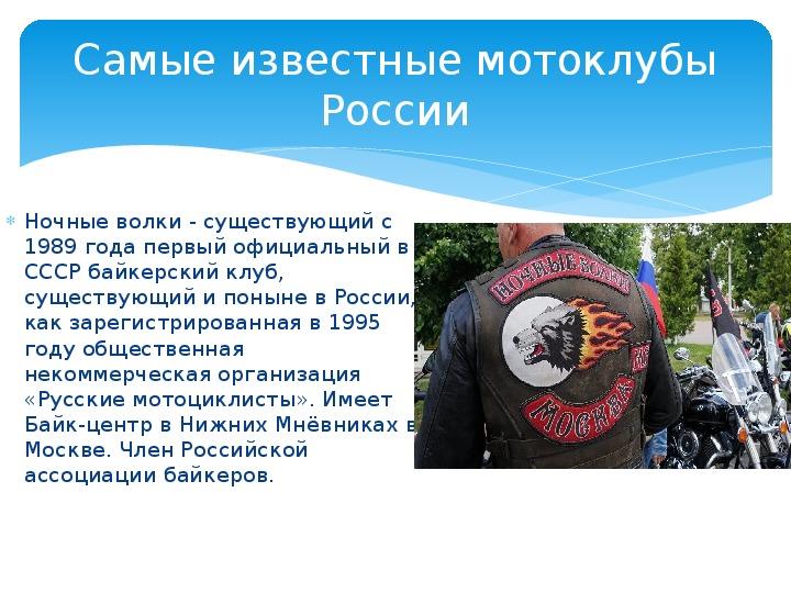 Интересные факты о мотоклубах