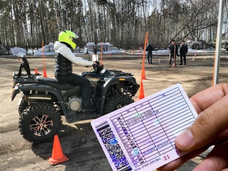 Регистрация квадроцикла