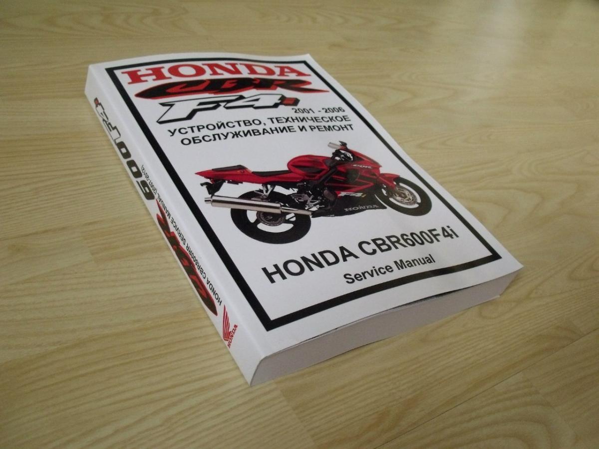Мануалы и документация для Honda CBR300R
