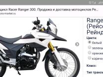 Racer Ranger 200 — интересная задумка, сомнительное воплощение