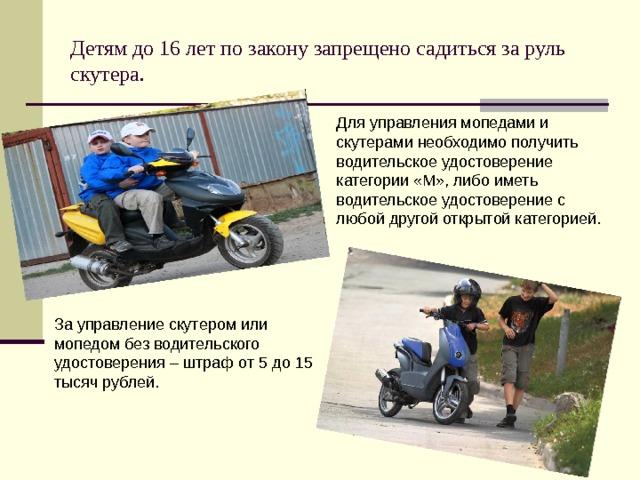 Ремонт и обслуживание скутера – соблюдаем правила безопасности