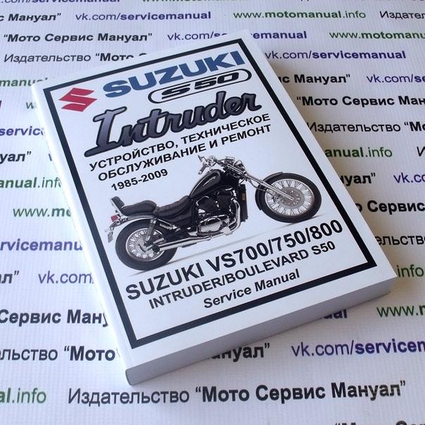 Мануалы и документация для серии Suzuki Intruder 1500